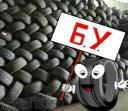 Продам летние и зимние шины б/у с R15 по R22!